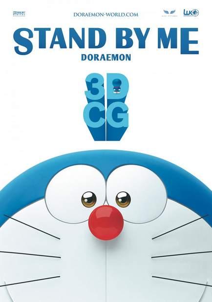 Póster de Stand By me Doraemon
