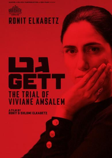 Póster de Gett: El divorcio de Viviane Amsalem
